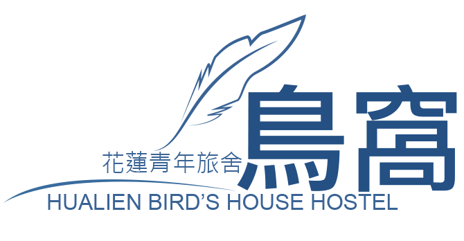 花蓮鳥窩青年旅舍 • Hualien Bird's House Hostel